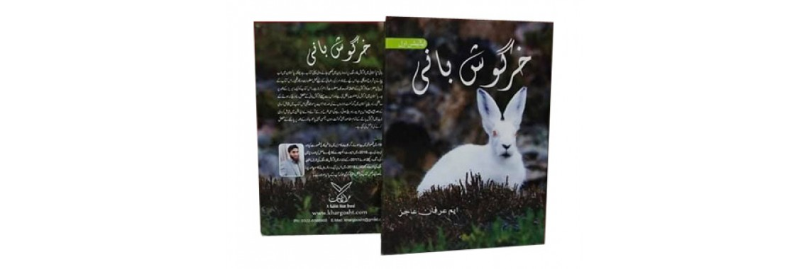 Rabbit Farming Book
