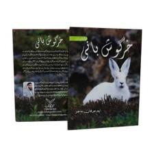 Khargosh Bani Rabbit Farming Book